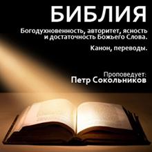 рене паш богодухновенность и авторитет библии